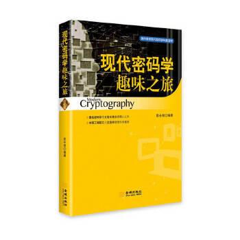 现代密码学趣味之旅