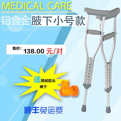 助邦 腋下拐杖 残疾人双拐高度可调铝合金老人拐棍