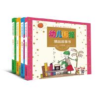幼儿画报精品故事书・白金版(共4册)