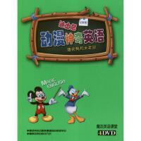 (4DVD)唐老鸭和米老鼠动漫教学-魔法英语课堂,迪士尼动漫神奇英语 本社 编
