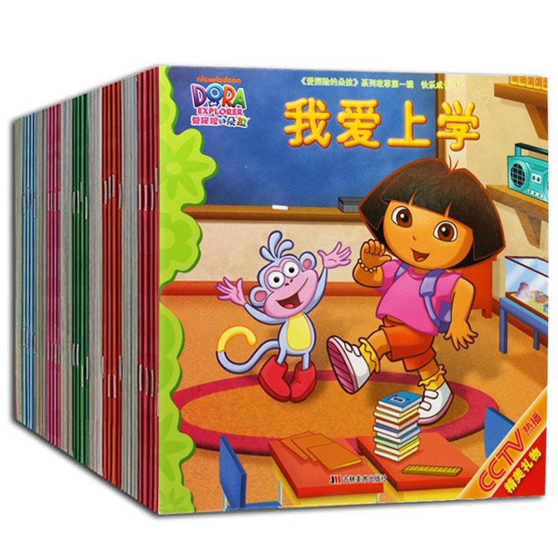 全套10輯共40冊 愛冒險的朵拉書 兒童漫畫繪本故事書 和媽媽一起讀i