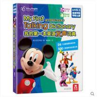 正版乐乐趣发声书 我的第一本英语发声词典 4-5-6-7-8岁 儿童玩具书 迪士尼英语家庭版 儿童英语词典 畅销有声书籍 真人标准发音