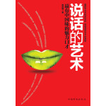说话的艺术:最有中国味的魅力口才(电子书)