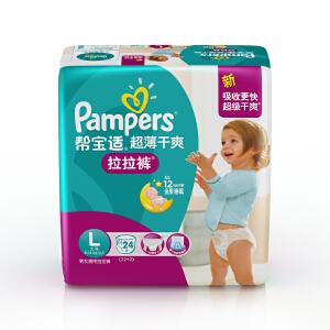 [当当自营]帮宝适 超薄干爽 婴儿拉拉裤 大码L24片(适合 9-14kg )中包装