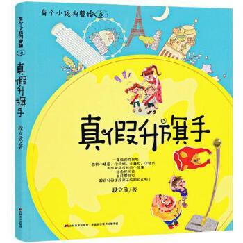 《2016暑假v初中有个初中叫曹操6小孩升旗手彩学而真假奥数思图片