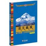 全家人的暑期京藏自驾游2:绝美藏域(纵行西藏,感受藏域的质朴、圣洁)
