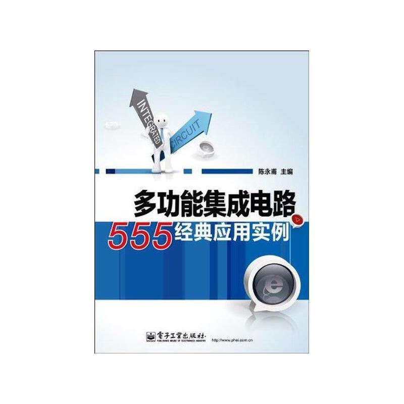 《多功能集成电路555经典应用实例