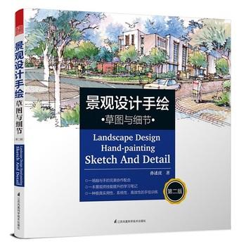 景观设计手绘 草图与细节(第二版) 孙述虎 9787553762845 春诚图书
