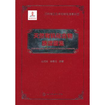 天然有机化合物结构信息手册:天然有机化合物质谱图集
