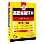英语四级预测试卷・2017.6・新题型笔试+口试・华研外语