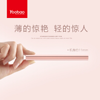 yoobao/羽博 P5000轻薄便携移动电源 迷你可爱玫瑰金移动电源 苹果iPhone 6/6S plus聚合物移动电源 三星S7 S6 note5创意小巧充电宝
