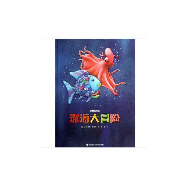 深海大冒险 精装 彩虹鱼系列 正版儿童故事漫画绘本