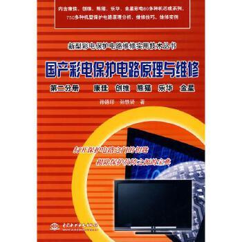 金星(新型彩电保护电路