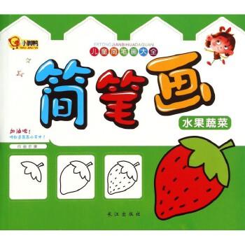 简笔画(水果蔬菜)/儿童简笔画大全