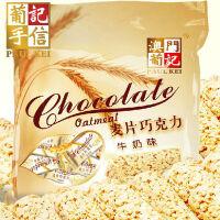 葡记 澳门特产燕麦片巧克力 牛奶味500g 袋装休闲零食香脆营养燕麦片巧克力 食品