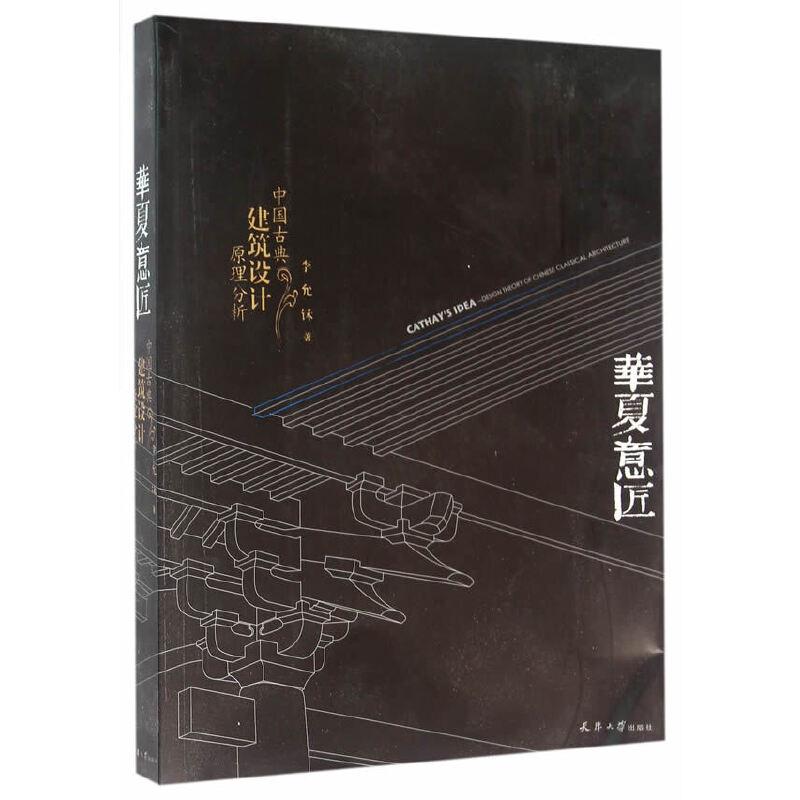 《华夏意匠:中国古典建筑设计原理v意匠(第二版小区园林设计手绘图片