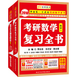 2018李永乐・王式安 复习全书+历年真题权威解析 数1 套装共2册・金榜图书