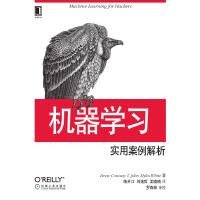 机器学习:实用案例解析(机器学习和数据挖掘领域的经典图书基础理论与实践完美的结合)