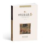 中华文化元素――茶
