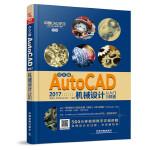 中文版AutoCAD 2017机械设计从入门到精通