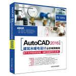 AutoCAD 2016中文版建筑水暖电设计自学视频教程