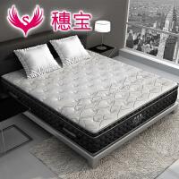 穗宝床垫正品都柏林 凝胶深睡立方 天然乳胶豪华双垫层豪华软床垫
