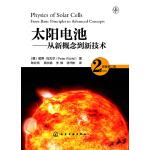 太阳电池--从新概念到新技术