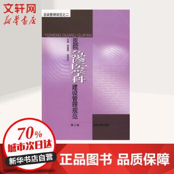 医院急诊医学科建设管理规范(第2版) 徐鑫荣,张劲松 主编 【正版书籍】
