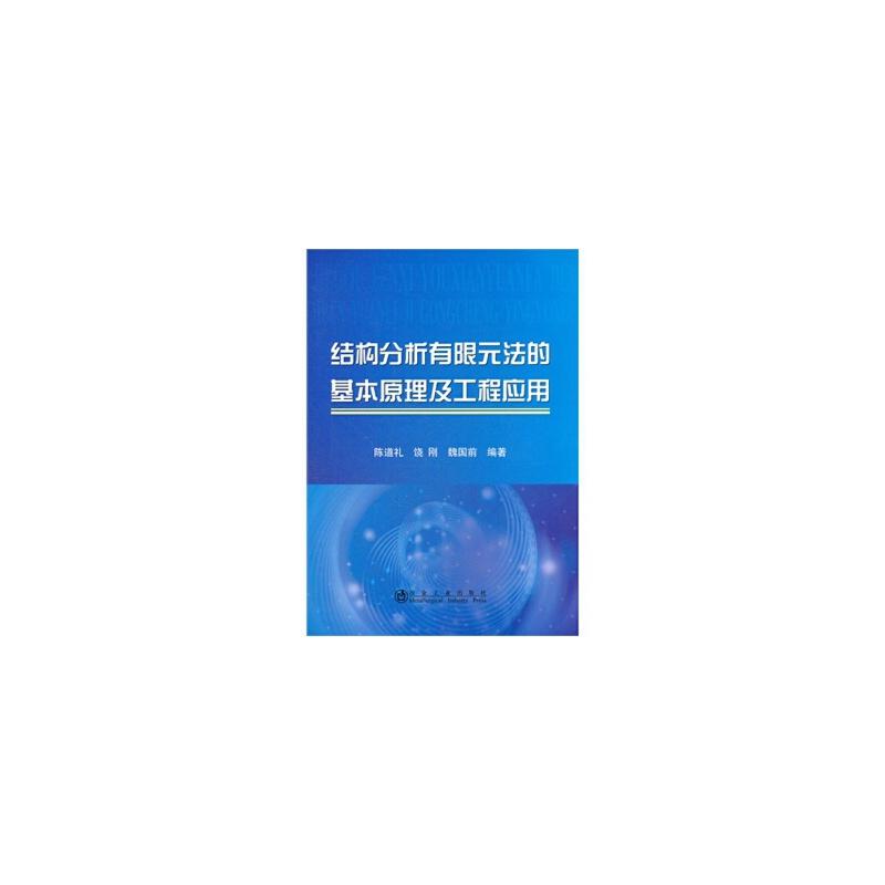 《结构分析有限元法的基本原理及工程应用陈道礼》陈