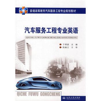 汽车服务工程专业英语 于明进