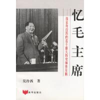忆毛主席---我亲身经历的若干重大历史事件片断