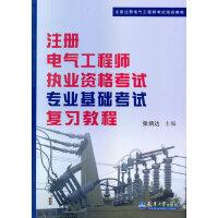 注册电气工程师执考专业基础考试复习教程