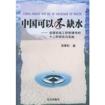 中国可以不缺水:资源系统工程管理学的十二年研究与实践