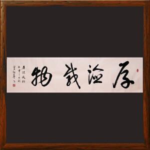 《厚德载物》梁起华-中国美术学会副主席、中国国学学会顾问