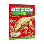 恐龙大揭秘立体N次泡泡贴:恐龙之最(多功能3D立体泡泡贴,学玩兼备,孩子越玩越聪明!)