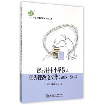 《密云县中小学教师*课改论文集(2013-2014)/小学生视频裸体图片