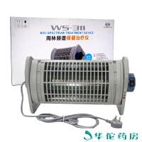 周林频谱仪WS-311管式 家用理疗仪器