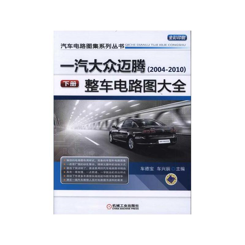一汽大众迈腾(2004—2010)整车电路图大全 (下册) 车德宝