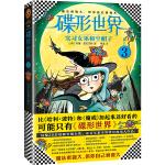 碟形世界3:实习女巫和空帽子(比《哈利・波特》和《魔戒》加起来还好看的,可能只有《碟形世界》!)