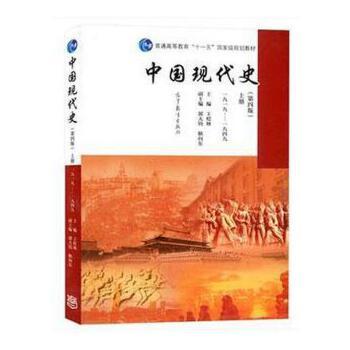 中国现代史(第四版)上册(1919―1949)