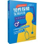 实用家庭保健丛书:男性保健实用问答