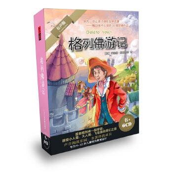 格列佛游记世界名著正版小学生版青少年读物书光盘碟片CD童话故事