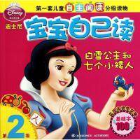 白雪公主和七个小矮人 美国迪士尼公司   人民邮电出版社