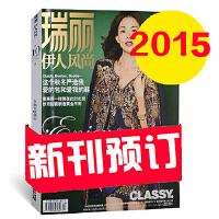 预定瑞丽伊人风尚杂志2017年7月-2018年6月12本9折优惠 时尚类杂志