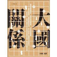 大国关系 港台原版 大���P�S 王�思 中华书局 政治与法律