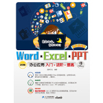 Word/Excel/PPT 2016办公应用入门・进阶・提高 : 超值全彩版