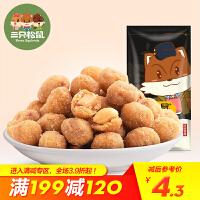 【三只松鼠_多味花生120g】休闲零食炒货小吃花生米萌版小包装