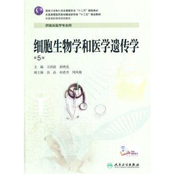 细胞生物学和医学遗传学(第5版/高专临床)