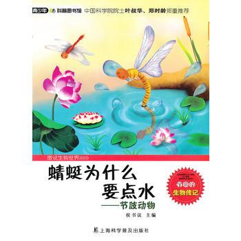 节肢动物(四色) 侯书议 9787542756060 艺凡图书专营店