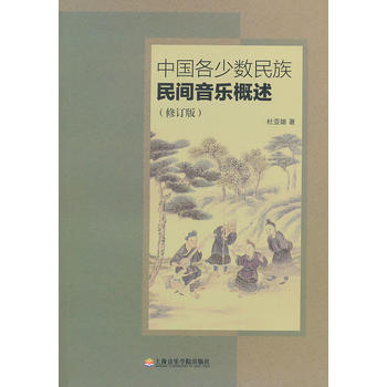 中国各少数民族民间音乐概述(修订版)